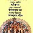 Mahalaya -Mahishasura Mardini by Birendra Krishna Bhadra